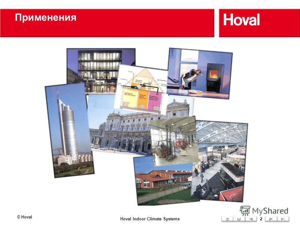 Применения 2 © Hoval Hoval Indoor Climate Systems