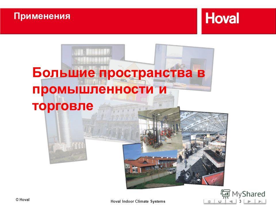 Применения 3 Большие пространства в промышленности и торговле © Hoval Hoval Indoor Climate Systems