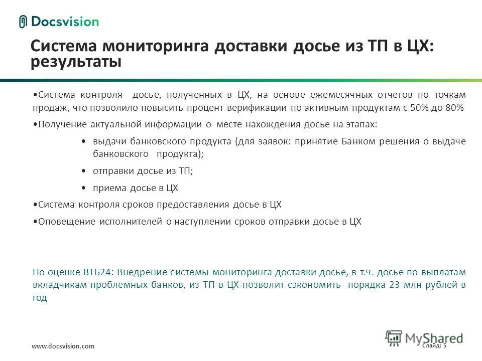 www.docsvision.com Слайд: 5 Система мониторинга доставки досье из ТП в ЦХ: результаты Система контроля досье, полученных в ЦХ, на основе ежемесячных отчетов по точкам продаж, что позволило повысить процент верификации по активным продуктам с 50% до 8