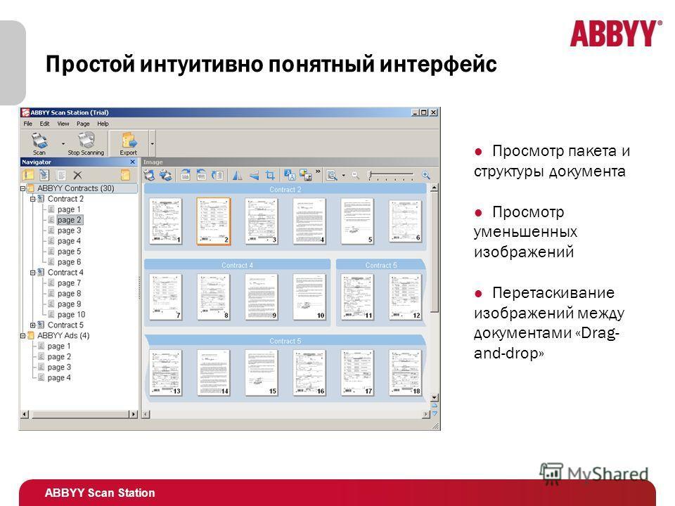 ABBYY Scan Station Простой интуитивно понятный интерфейс Просмотр пакета и структуры документа Просмотр уменьшенных изображений Перетаскивание изображений между документами «Drag- and-drop»
