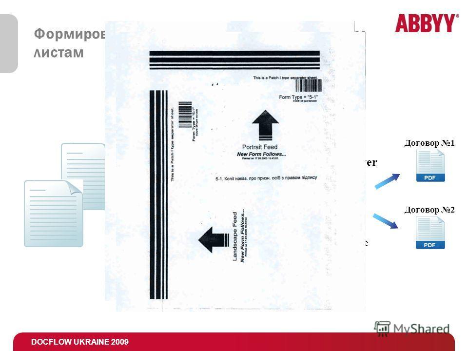 DOCFLOW UKRAINE 2009 Формирование документов по разделительным листам ABBYY Recognition Server РаспознаваниеСканирование Договор 1 Договор 2