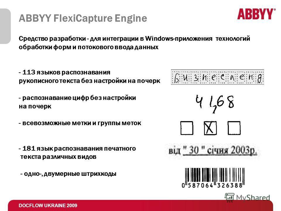 DOCFLOW UKRAINE 2009 ABBYY FlexiCapture Engine Средство разработки - для интеграции в Windows-приложения технологий обработки форм и потокового ввода данных - 113 языков распознавания рукописного текста без настройки на почерк - распознавание цифр бе