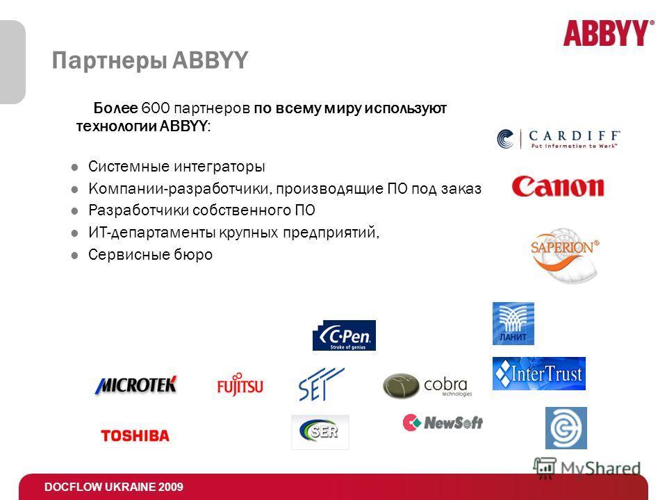 DOCFLOW UKRAINE 2009 Более 600 партнеров по всему миру используют технологии ABBYY: Системные интеграторы Компании-разработчики, производящие ПО под заказ Разработчики собственного ПО ИТ-департаменты крупных предприятий, Сервисные бюро Партнеры ABBYY