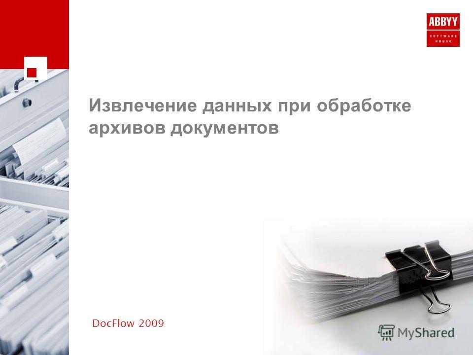 Извлечение данных при обработке архивов документов DocFlow 2009