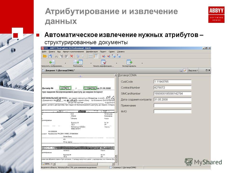 Атрибутирование и извлечение данных Автоматическое извлечение нужных атрибутов – структурированные документы