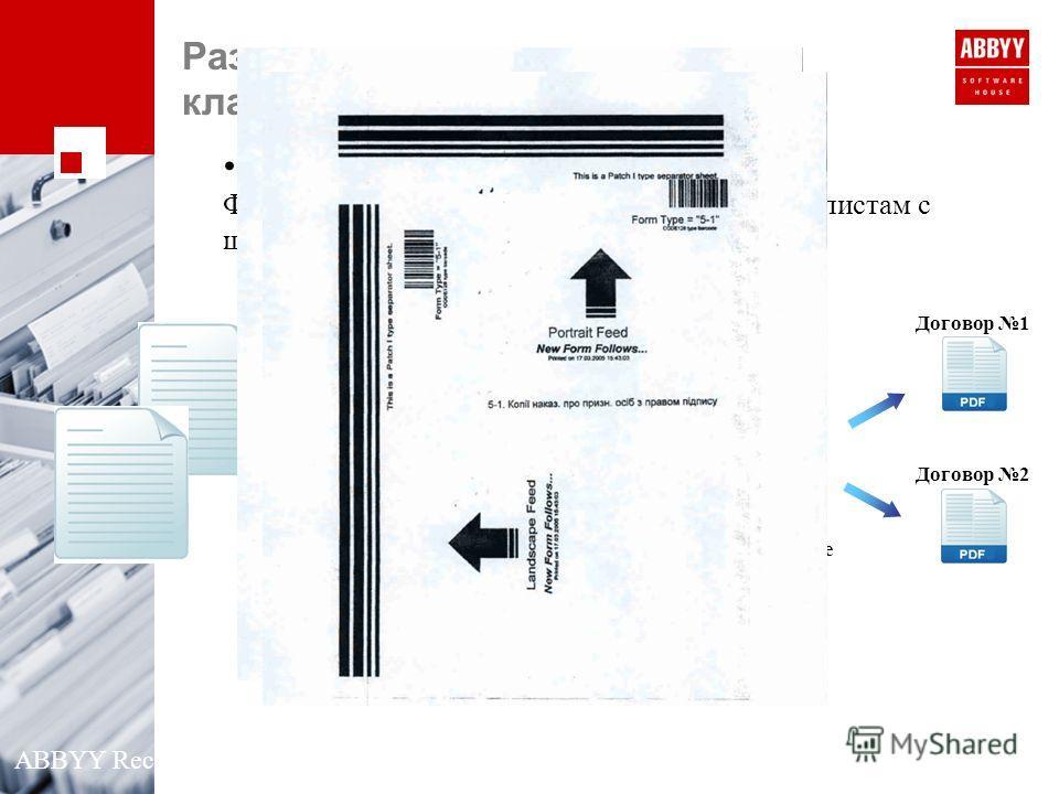 ABBYY Recognition Server 2.0 Разделение на документы и классификация Полуавтоматически Формирование документов по разделительным листам с штрих-кодами РаспознаваниеСканирование Договор 1 Договор 2
