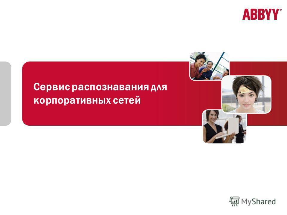 Сервис распознавания для корпоративных сетей