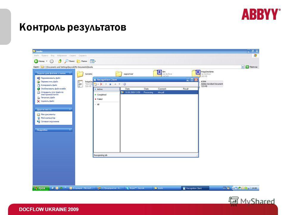 DOCFLOW UKRAINE 2009 Контроль результатов
