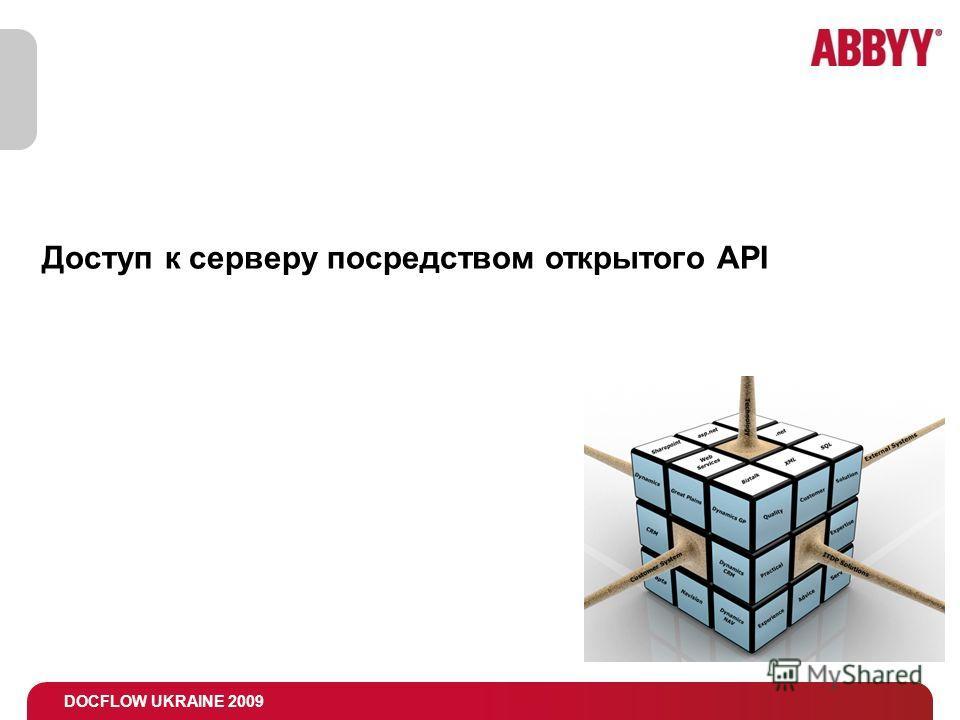 DOCFLOW UKRAINE 2009 Доступ к серверу посредством открытого API