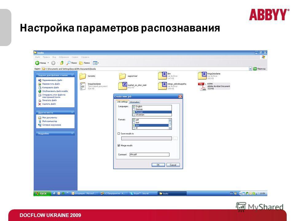 DOCFLOW UKRAINE 2009 Настройка параметров распознавания