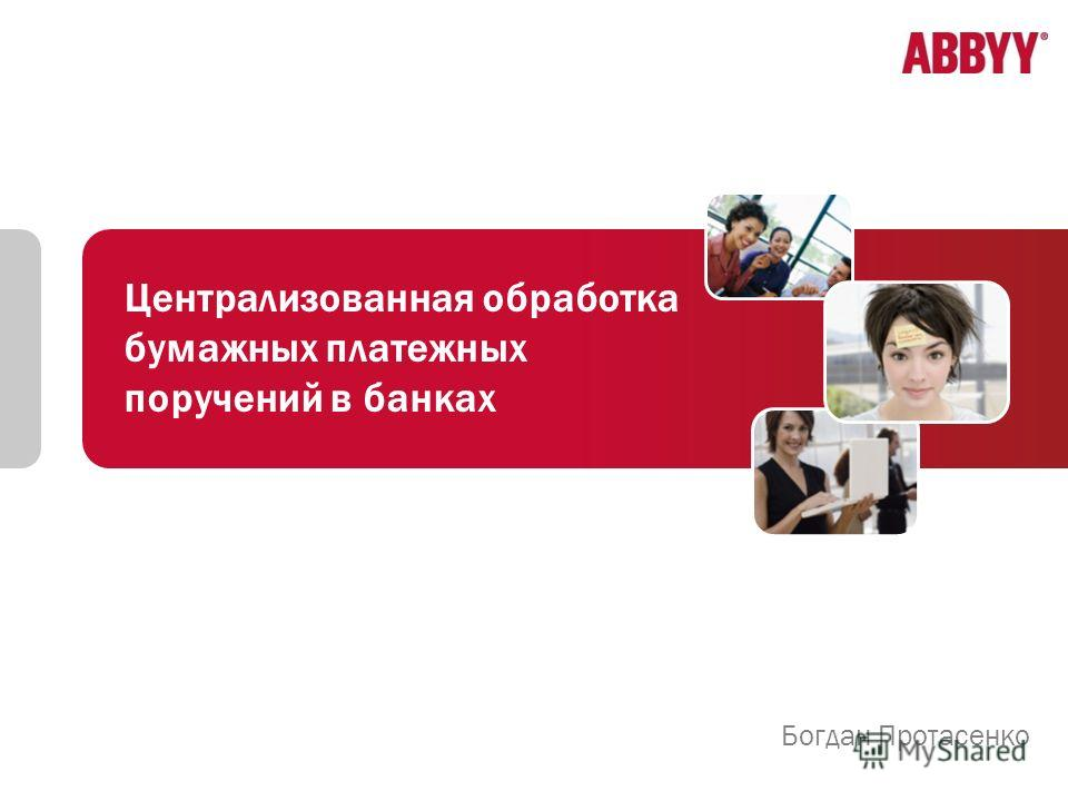 Централизованная обработка бумажных платежных поручений в банках Богдан Протасенко