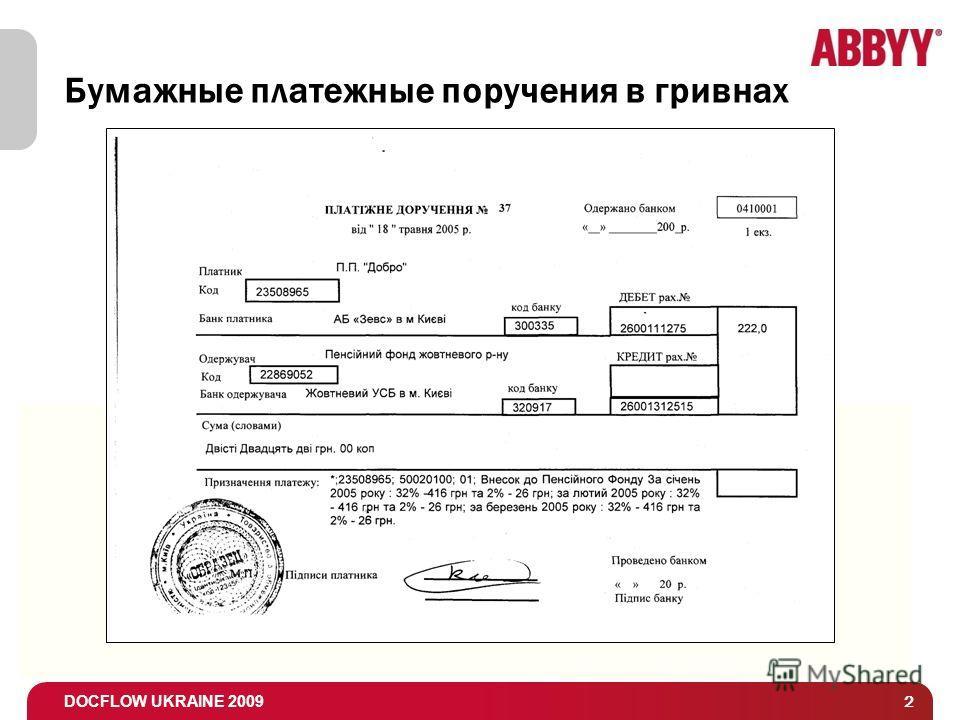 DOCFLOW UKRAINE 2009 2 Бумажные платежные поручения в гривнах