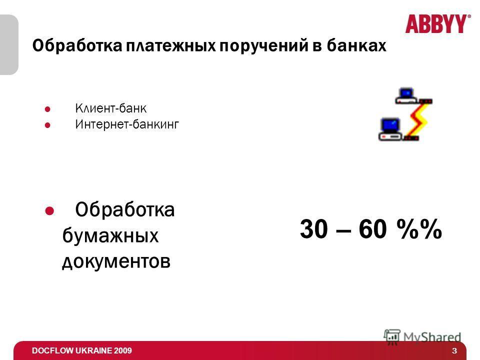 DOCFLOW UKRAINE 2009 3 Обработка платежных поручений в банках Клиент-банк Интернет-банкинг Обработка бумажных документов 30 – 60 %