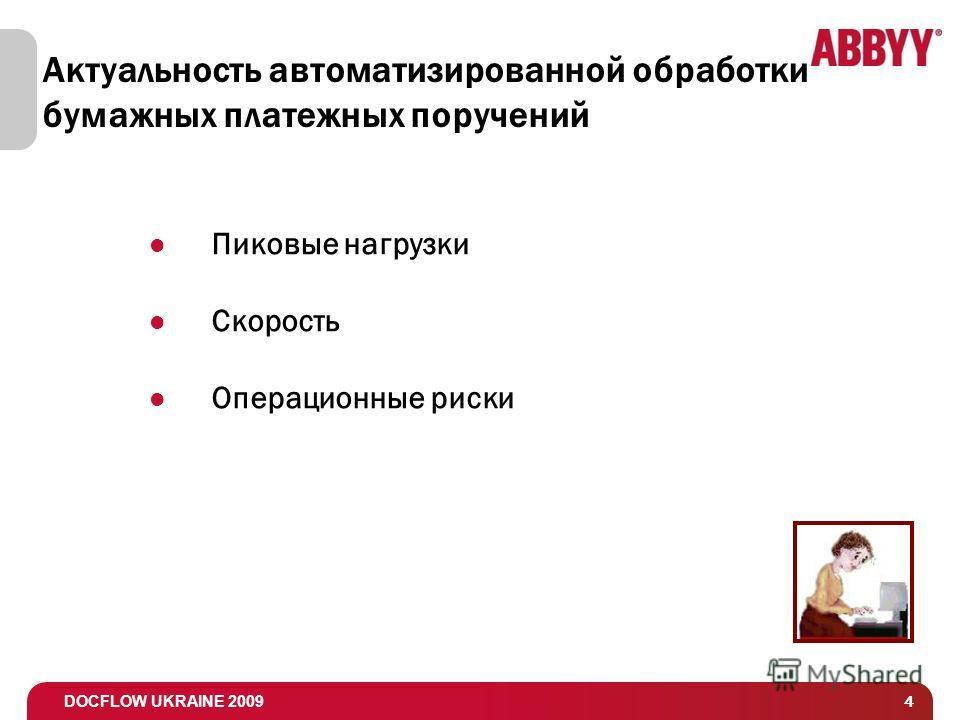 DOCFLOW UKRAINE 2009 4 Актуальность автоматизированной обработки бумажных платежных поручений Пиковые нагрузки Скорость Операционные риски