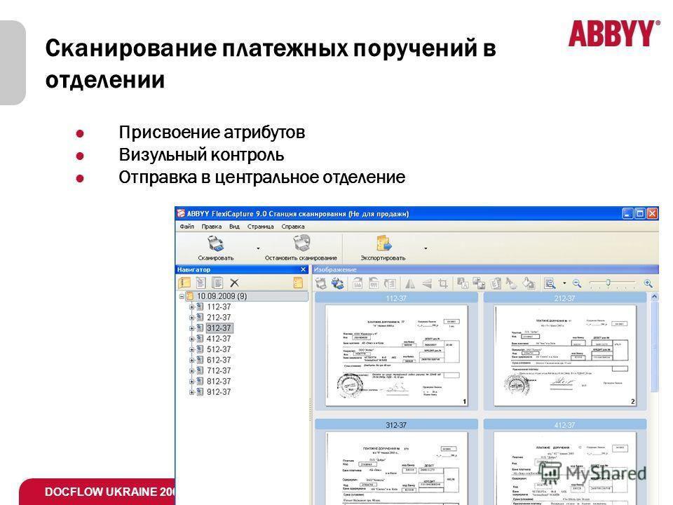 DOCFLOW UKRAINE 2009 8 Сканирование платежных поручений в отделении Присвоение атрибутов Визульный контроль Отправка в центральное отделение