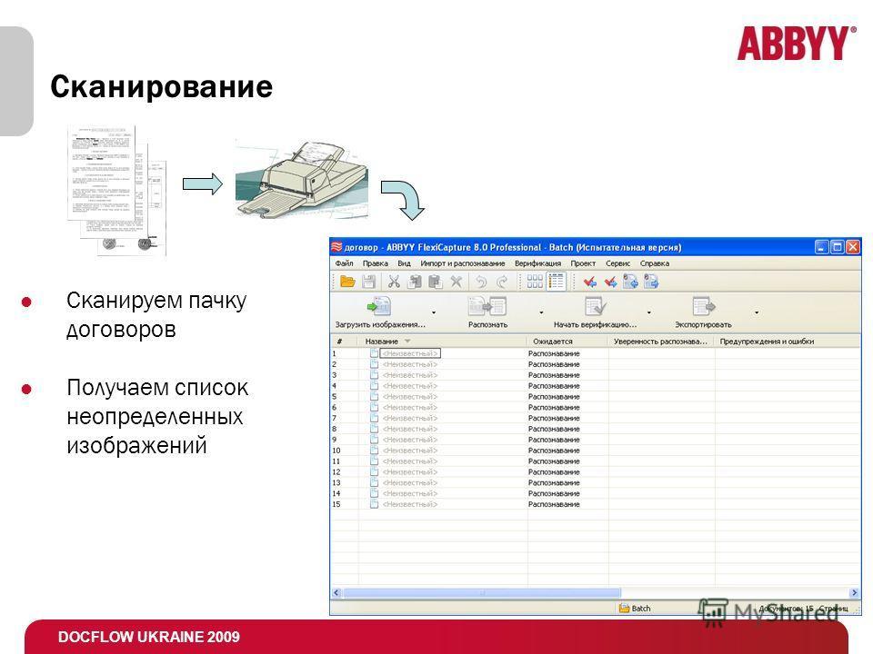 DOCFLOW UKRAINE 2009 Сканирование Сканируем пачку договоров Получаем список неопределенных изображений