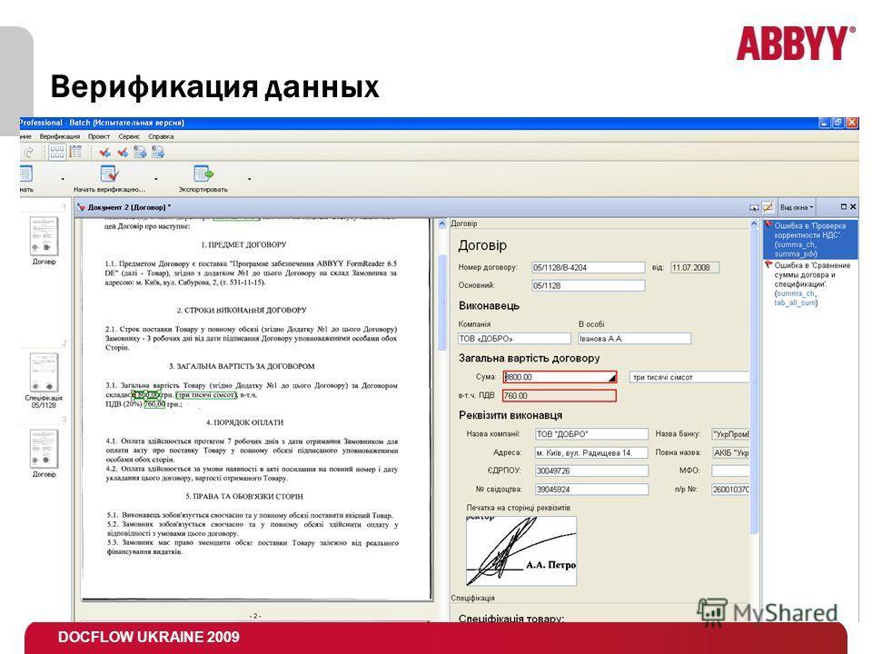 DOCFLOW UKRAINE 2009 Верификация данных