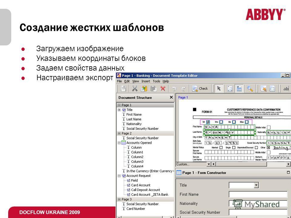 DOCFLOW UKRAINE 2009 Создание жестких шаблонов Загружаем изображение Указываем координаты блоков Задаем свойства данных Настраиваем экспорт