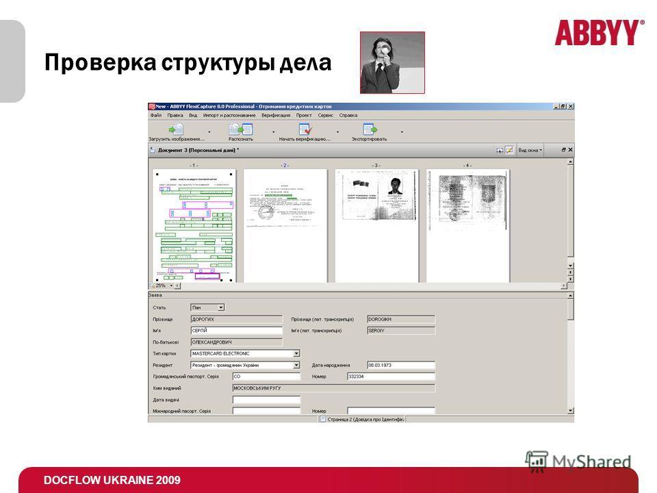 DOCFLOW UKRAINE 2009 Проверка структуры дела