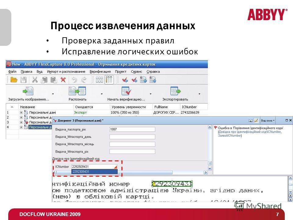 DOCFLOW UKRAINE 2009 7 Процесс извлечения данных Проверка заданных правил Исправление логических ошибок