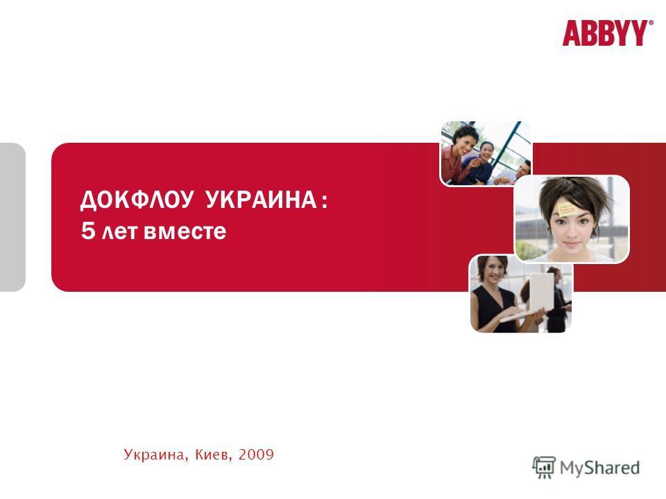ДОКФЛОУ УКРАИНА : 5 лет вместе Украина, Киев, 2009