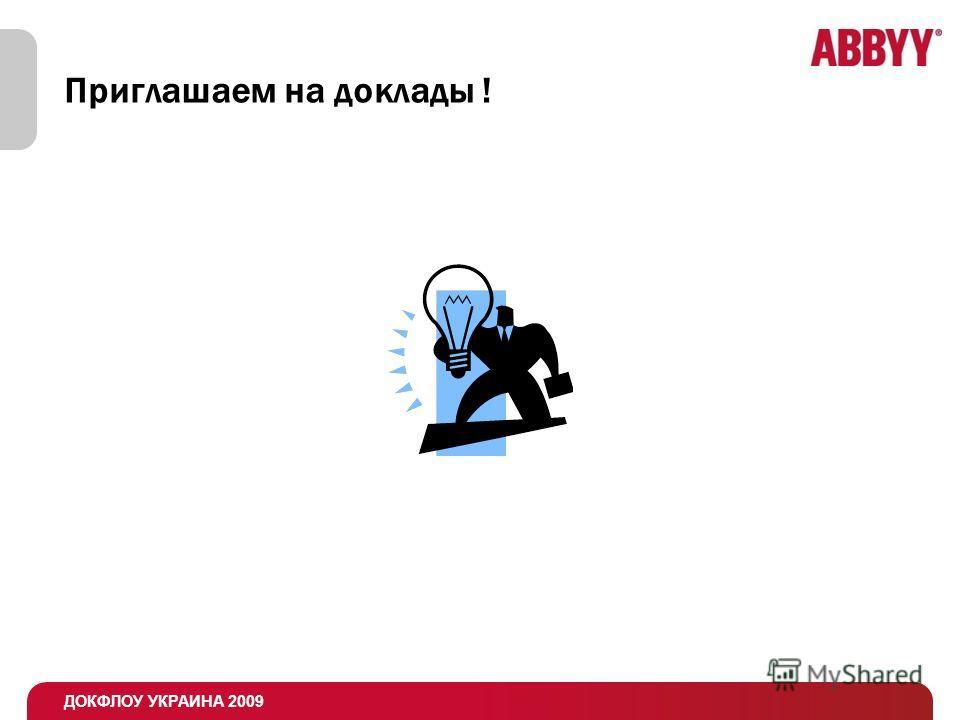 ДОКФЛОУ УКРАИНА 2009 Приглашаем на доклады !