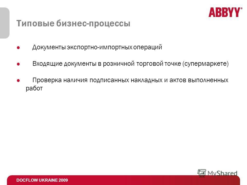 DOCFLOW UKRAINE 2009 Типовые бизнес-процессы Документы экспортно-импортных операций Входящие документы в розничной торговой точке (супермаркете) Проверка наличия подписанных накладных и актов выполненных работ
