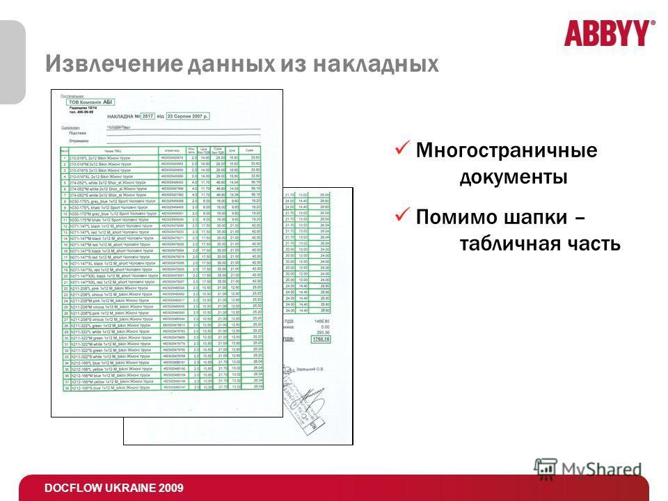 DOCFLOW UKRAINE 2009 Извлечение данных из накладных Многостраничные документы Помимо шапки – табличная часть
