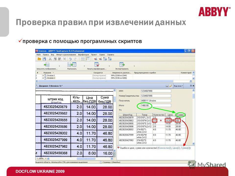 DOCFLOW UKRAINE 2009 Проверка правил при извлечении данных проверка с помощью программных скриптов