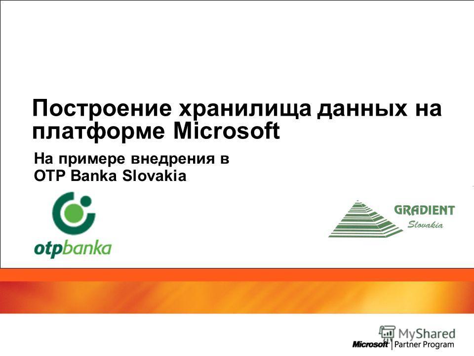 Построение хранилища данных на платформе Microsoft На примере внедрения в OTP Banka Slovakia