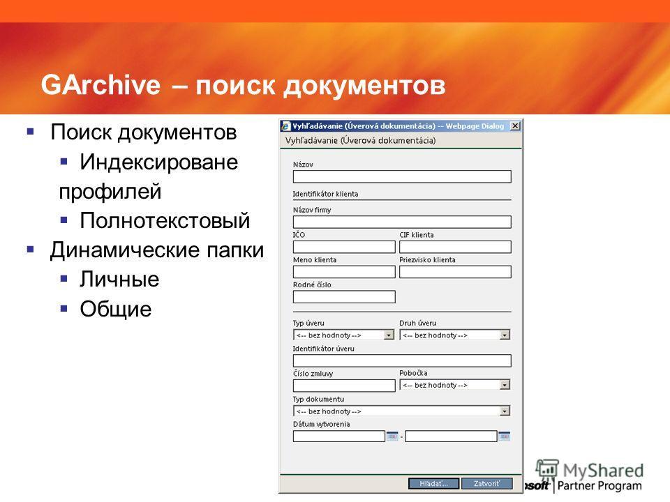 Поиск документов Индексироване профилей Полнотекстовый Динамические папки Личные Общие GArchive – поиск документов