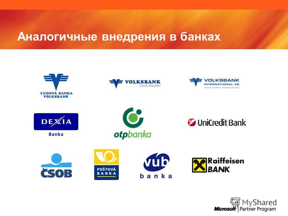 Аналогичные внедрения в банках