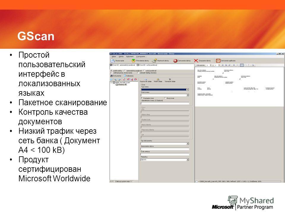 Простой пользовательский интерфейс в локализованных языках Пакетное сканирование Контроль качества документов Низкий трафик через сеть банка ( Документ A4 < 100 kB) Продукт сертифицирован Microsoft Worldwide GScan