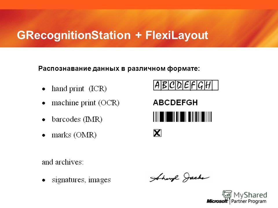 GRecognitionStation + FlexiLayout Распознавание данных в различном формате:
