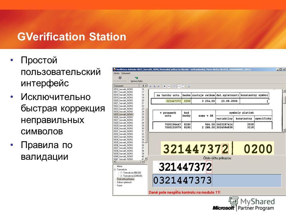 Простой пользовательский интерфейс Исключительно быстрая коррекция неправильных символов Правила по валидации GVerification Station
