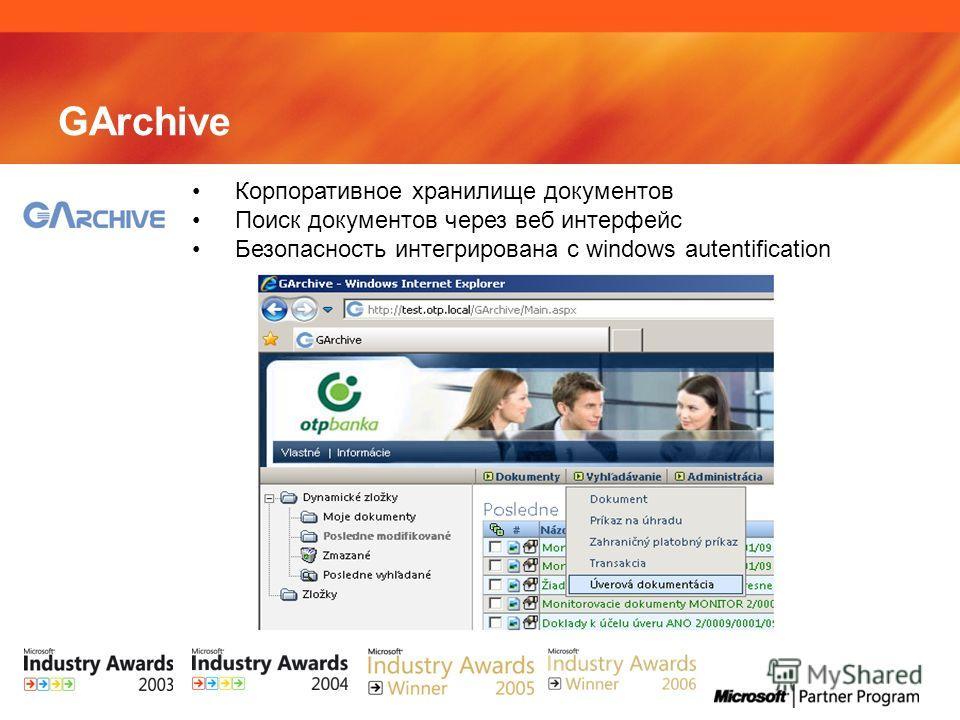 GArchive Корпоративное хранилище документов Поиск документов через веб интерфейс Безопасность интегрирована с windows autentification