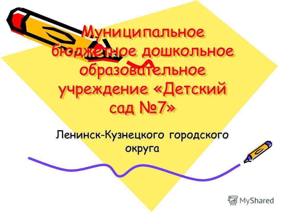 Муниципальное бюджетное дошкольное образовательное учреждение «Детский сад 7» Ленинск-Кузнецкого городского округа