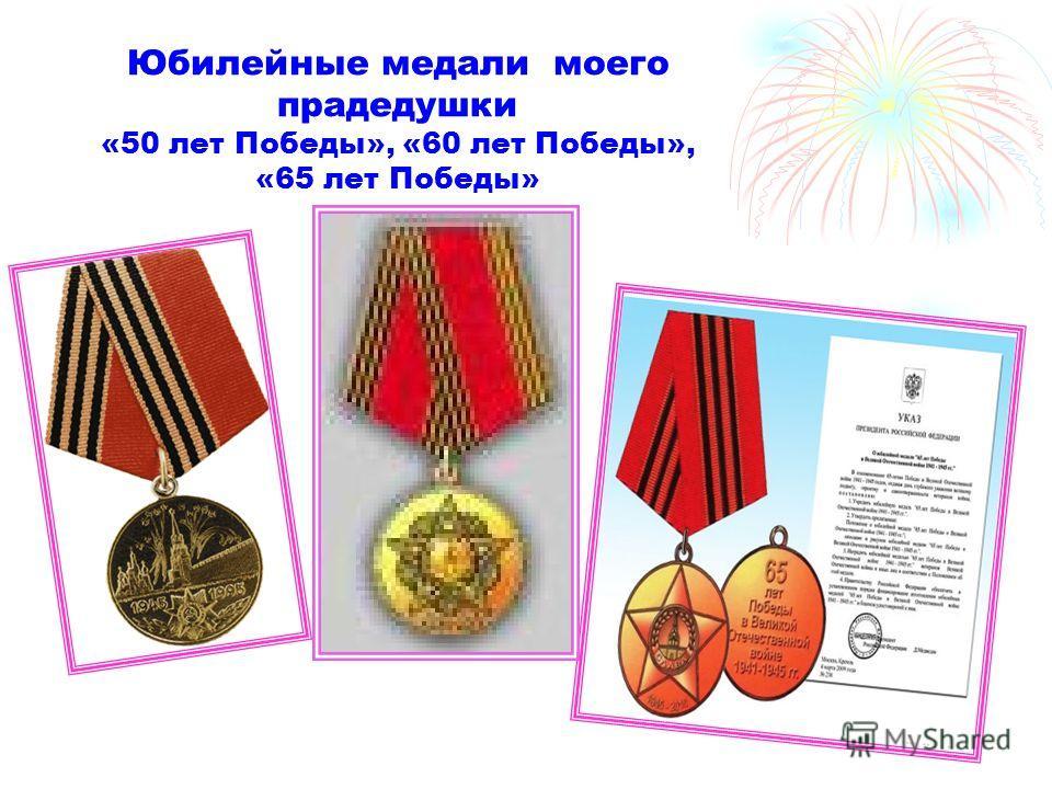 Юбилейные медали моего прадедушки «50 лет Победы», «60 лет Победы», «65 лет Победы»