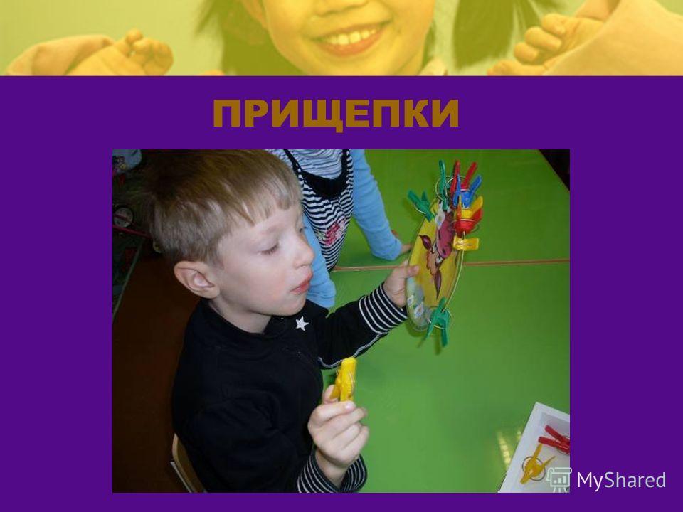 ПРИЩЕПКИ
