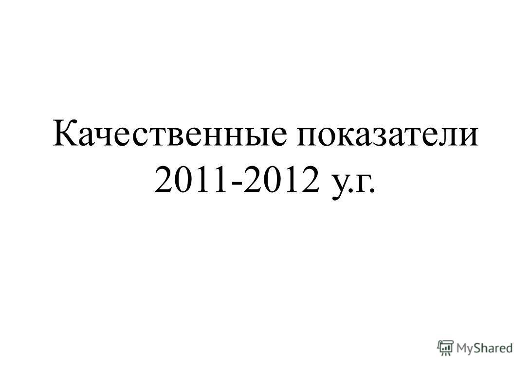 Качественные показатели 2011-2012 у.г.