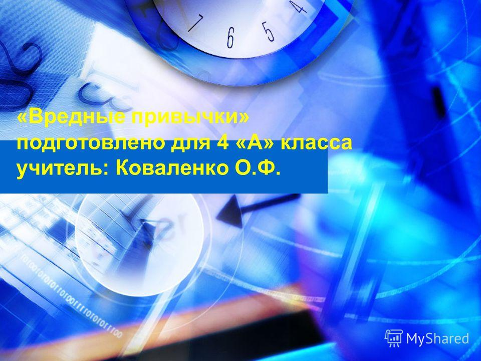 «Вредные привычки» подготовлено для 4 «А» класса учитель: Коваленко О.Ф.