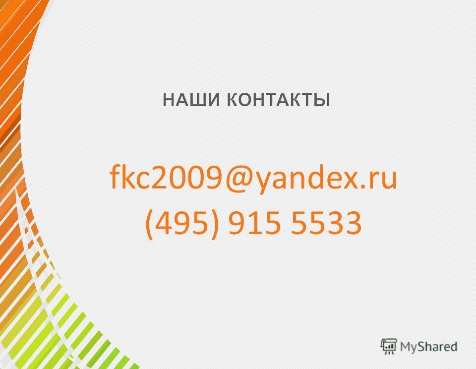 fkc2009@yandex.ru (495) 915 5533