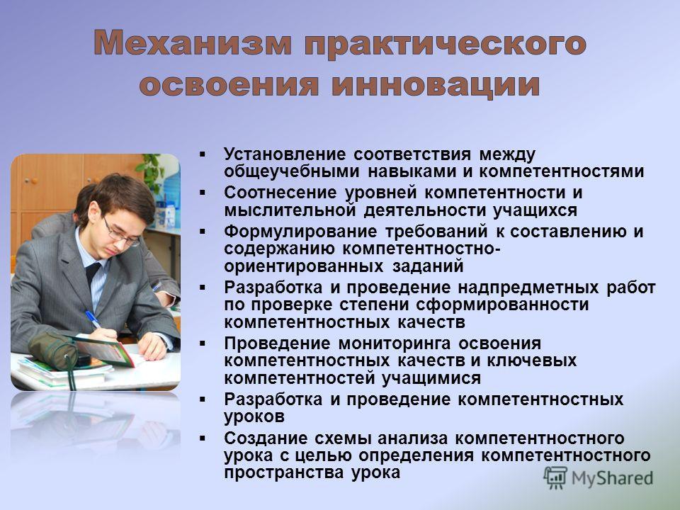 Установление соответствия между общеучебными навыками и компетентностями Соотнесение уровней компетентности и мыслительной деятельности учащихся Формулирование требований к составлению и содержанию компетентностно- ориентированных заданий Разработка