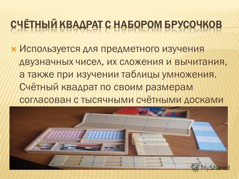 Используется для предметного изучения двузначных чисел, их сложения и вычитания, а также при изучении таблицы умножения. Счётный квадрат по своим размерам согласован с тысячными счётными досками