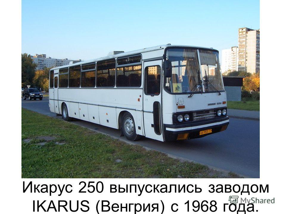 Икарус 250 выпускались заводом IKARUS (Венгрия) с 1968 года.