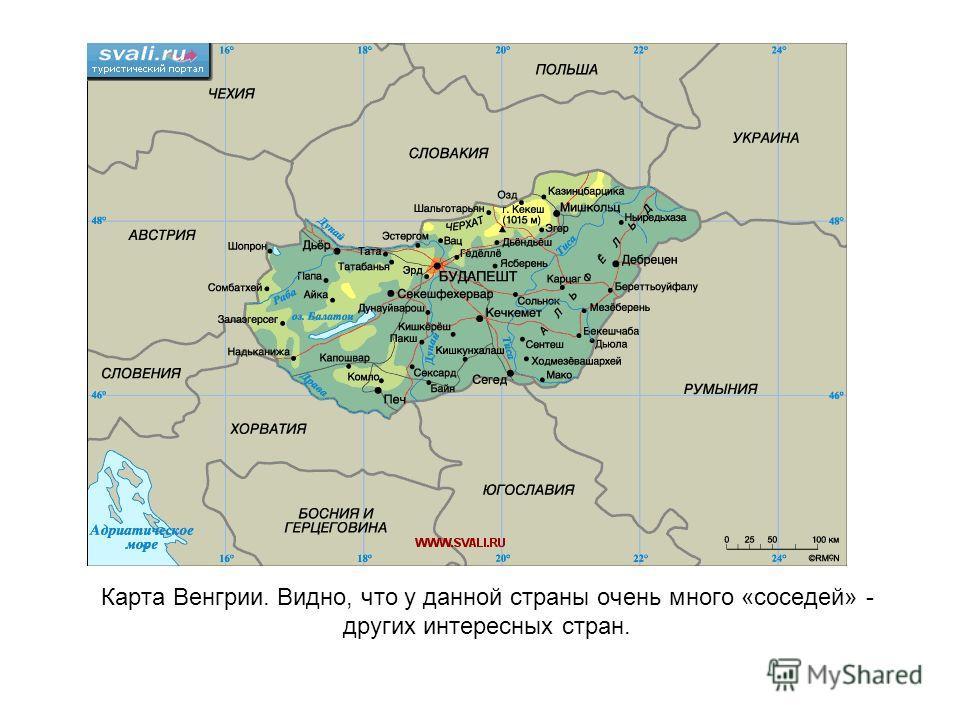 Карта Венгрии. Видно, что у данной страны очень много «соседей» - других интересных стран.