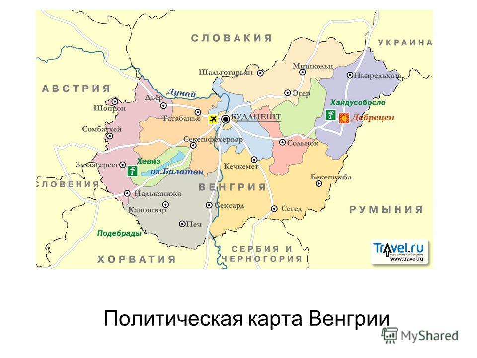 Политическая карта Венгрии