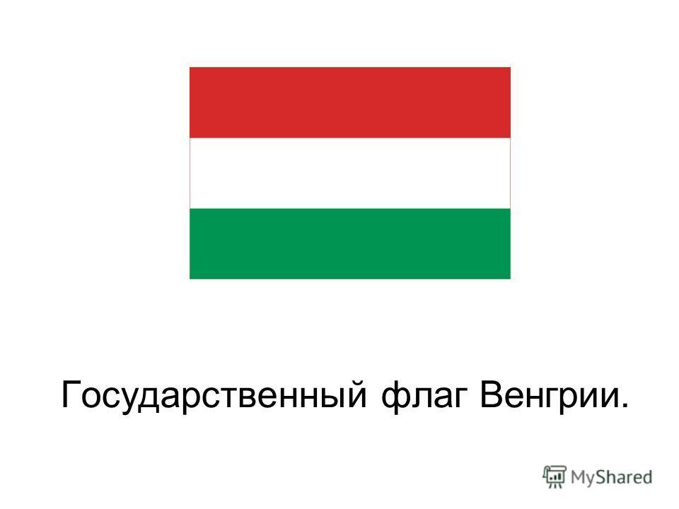 Государственный флаг Венгрии.