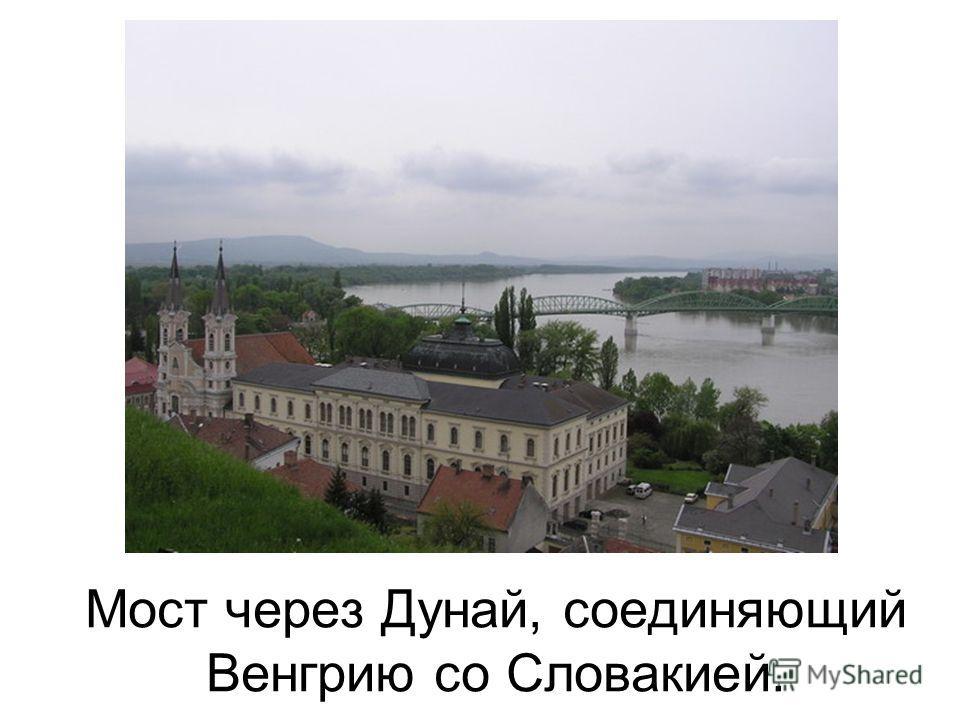 Мост через Дунай, соединяющий Венгрию со Словакией.