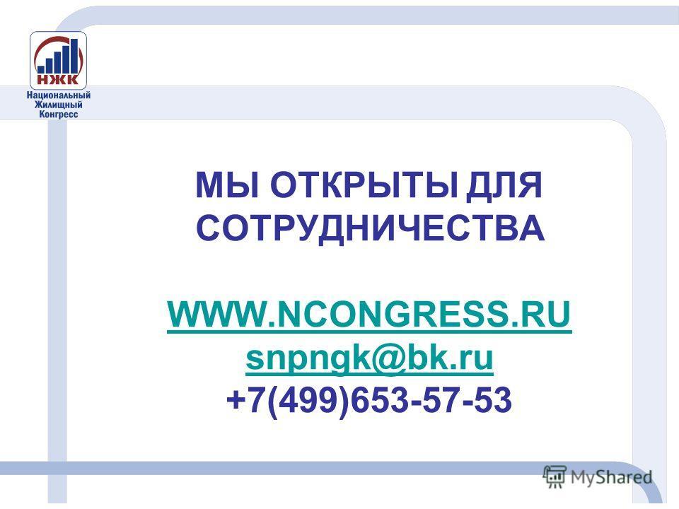 МЫ ОТКРЫТЫ ДЛЯ СОТРУДНИЧЕСТВА WWW.NCONGRESS.RU snpngk@bk.ru +7(499)653-57-53 WWW.NCONGRESS.RU snpngk@bk.ru